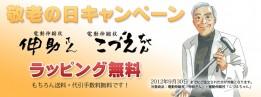 keirou2012