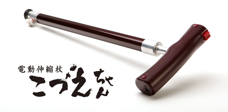 電動伸縮杖(ステッキ)