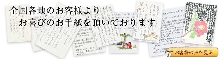 okyakusamanokoe