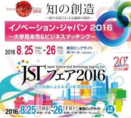 JST2016